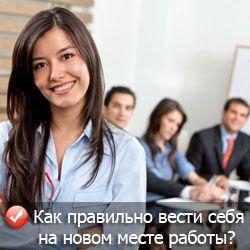 Как правильно вести себя на новой работе?