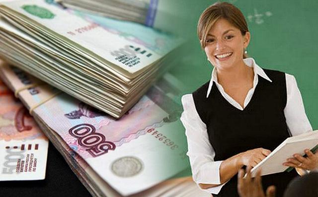 Готовится новая система оплаты труда педагогов