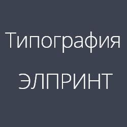 """ООО """"Типография Элпринт"""""""