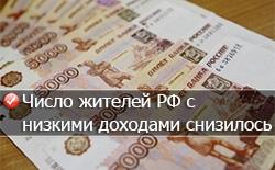 Число жителей РФ с низкими доходами существенно снизилось
