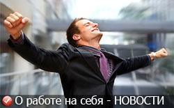 Каждый десятый россиян работает на себя