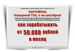 Международный онлайн-марафон «ПАРТНЁРКА: козырный туз, а не шестёрка!»
