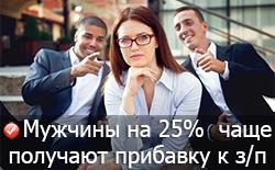 Мужчины на 25 процентов  чаще получают прибавку к заработной плате