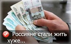 Россияне стали жить хуже в материальном плане