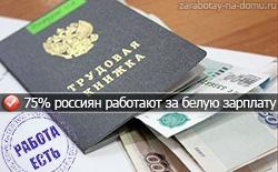 Три четверти российского населения работает за белую зарплату