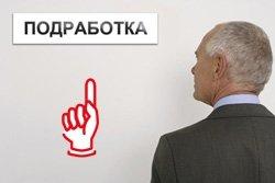 У 25% российского населения помимо постоянной работы есть подработка