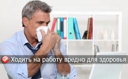 Ученые выяснили, что часто ходить на работу вредно для здоровья
