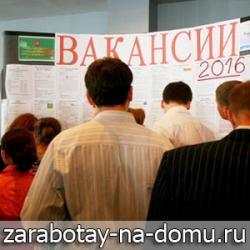 В России уже миллион безработных?