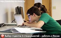 Выбор студентов