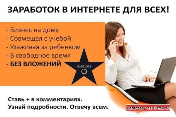 Работа в домашних условиях без интернета - Nevapteki.ru