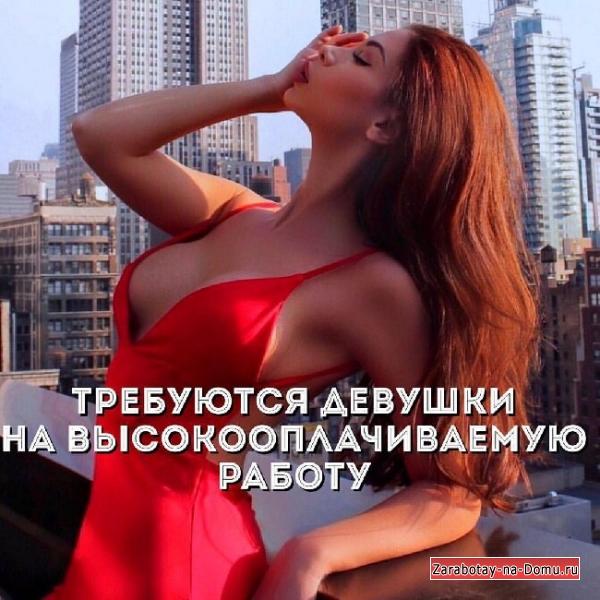Работа для девушек в москве с ежедневной работа после 9 класса для девушек без опыта
