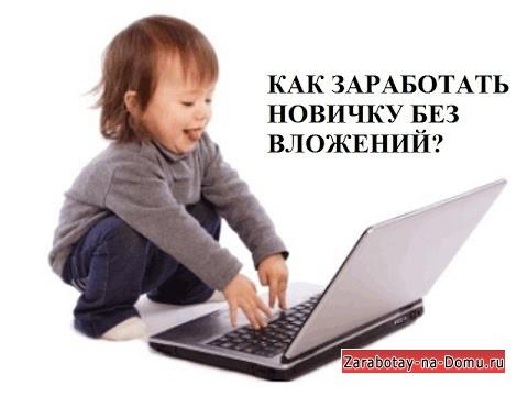 Как заработать без выхода в интернет