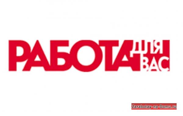 Работа на дому в абакане свежие вакансии доска бесплатных объявлений по ставропольскому краю