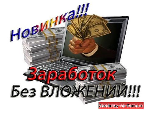 https://zarabotay-na-domu.ru/upload/normal/sotrudnik_dlya_udalennoy_raboty_v_internete_67184.png