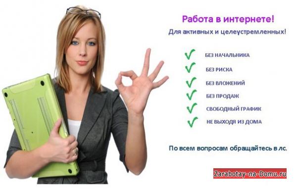 работа на дому волгоград красноармейский