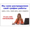 Администратор соц. сетей, В контакте, Одноклассники.