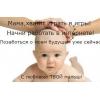 Подработка для домохозяек, студентов, мам в декрете