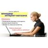 Вакансия Администратор Менеджер по развитию интернет-магазина