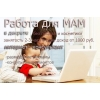 Подработка на дому в интернете в свободное время