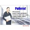 Набираем опытных пользователей ПК для удалённой работы менеджером интернет-магазина.
