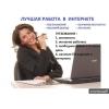 Нужен опытный пользователь ПК для удалённой работы менеджером интернет-магазина.