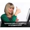 Требуется опытный пользователь ПК для удалённой работы менеджером интернет-магазина.