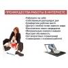 Работа для женщин: менеджер в онлайн - магазин