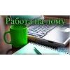 Менеджер-консультант для работы в сети интернет