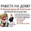 Работа на дому для мам в декрете, домохозяек, студентов, пенсионеров.