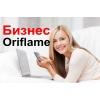 Орифлейм – красота, здоровье, бизнес!