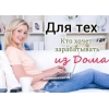 Приятный бизнес в интернете для женщин!