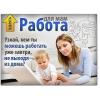 Работа для мам в декрете, студентов, пенсионеров!