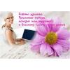 Работа, подработка на дому в интернете для всех, Россия