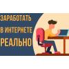 Онлайн-работа для женщин в интернет-магазине. Выплаты на карту!