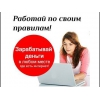 Администратор Менеджер по развитию интернет-магазина