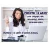 Удаленная работа на дому /Заработок по сети интернет