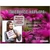 Работа без навыков и опыта, свободный график для женщин